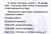 Занятия в январе 2020